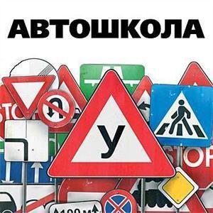 Автошколы Барятино