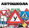 Автошколы в Барятино