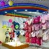 Детские магазины в Барятино