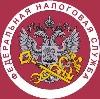 Налоговые инспекции, службы в Барятино