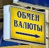 Обмен валют в Барятино