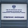 Отделения полиции в Барятино