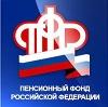 Пенсионные фонды в Барятино