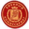 Военкоматы, комиссариаты в Барятино